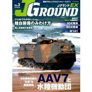 J GROUND EX No.3 (ジェイ グランド) [ムックその他]