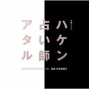 木曜ドラマ ハケン占い師アタル オリジナル・サウンドトラック