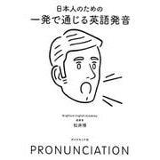 日本人のための一発で通じる英語発音 [単行本]
