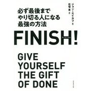 Finish!必ず最後までやり切る人になる最強の方法 [単行本]