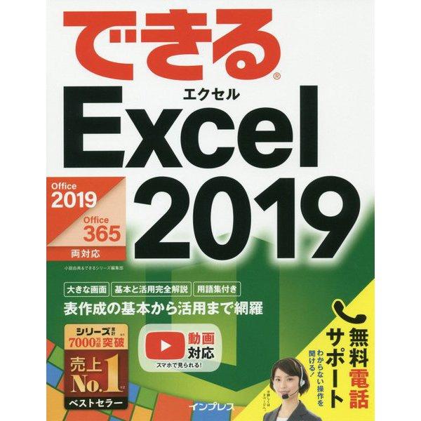 できるExcel2019-Office2019/Office365両対応 [単行本]