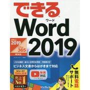 できるWord2019-Office2019/Office365両対応 [単行本]