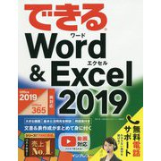 できるWord&Excel2019-Office2019/Office365両対応 [単行本]