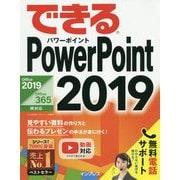 できるPowerPoint2019-Office2019/Office365両対応 [単行本]