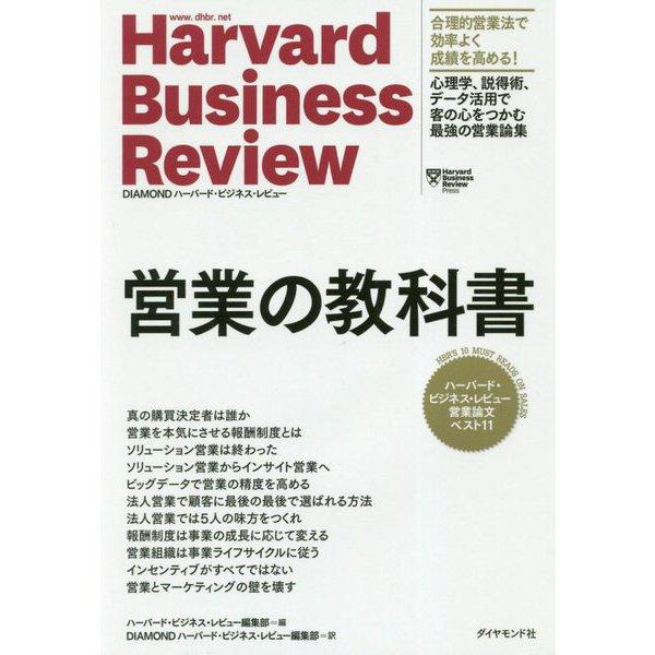 ハーバード・ビジネス・レビュー営業論文ベスト10営業の教科書 [単行本]