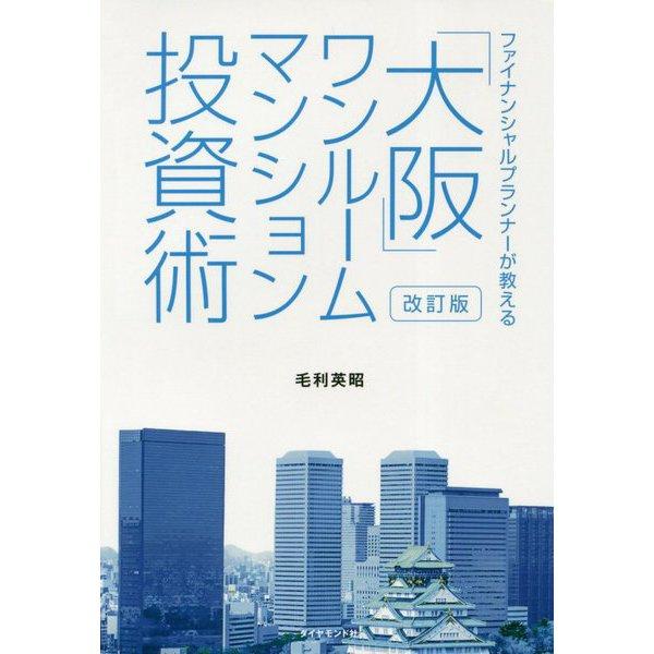 改訂版ファイナンシャルプランナーが教える「大阪」ワンルームマンション投資術 [単行本]