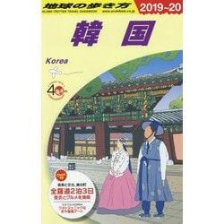 D37地球の歩き方韓国2019~2020 [全集叢書]
