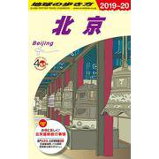 D03地球の歩き方北京2019~2020 [全集叢書]