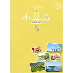 13地球の歩き方JAPAN島旅小豆島 [単行本]