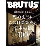 BRUTUS (ブルータス) 2019年 2/15号 [雑誌]