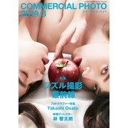 COMMERCIAL PHOTO (コマーシャル・フォト) 2019年 03月号 [雑誌]