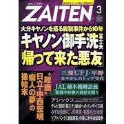 ZAITEN (財界展望) 2019年 03月号 [雑誌]