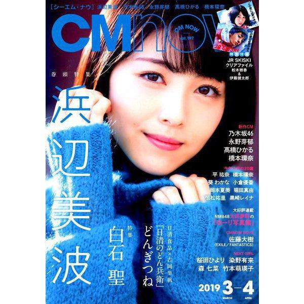 CM NOW (シーエム・ナウ) 2019年 03月号 [雑誌]
