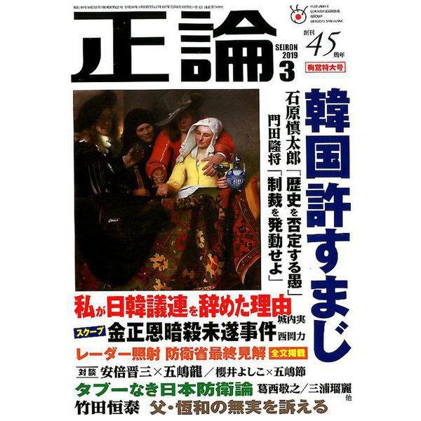 正論 2019年 03月号 [雑誌]