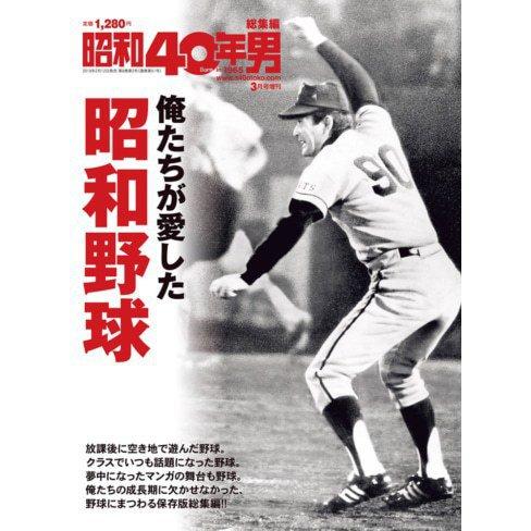 増刊昭和40年男 2019年 03月号 [雑誌]