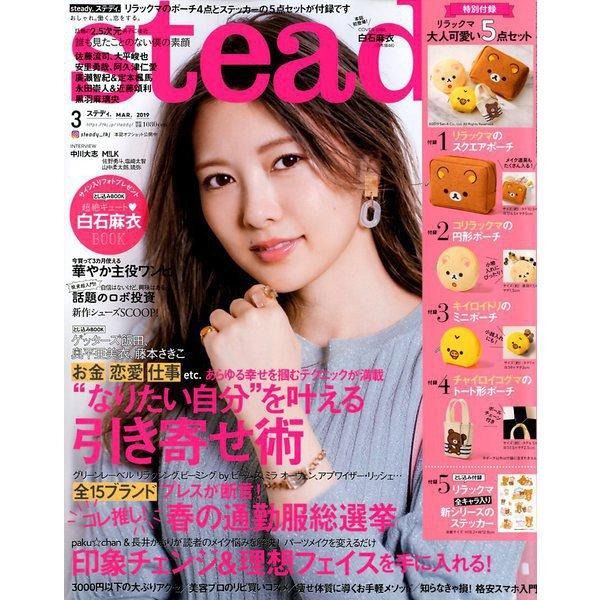 Steady. (ステディ) 2019年 03月号 [雑誌]