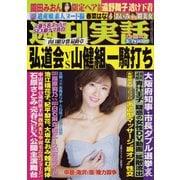 週刊実話 2019年 3/7号 [雑誌]