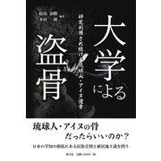 大学による盗骨-研究利用され続ける琉球人・アイヌ遺骨 [単行本]