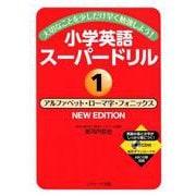 小学英語スーパードリル1アルファベット・ローマ字・フォニックス NEW EDITION [単行本]