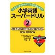 小学英語スーパードリル2はじめて英語で言ってみる・書いてみる NEW EDITION [単行本]