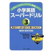 小学英語スーパードリル3英語でいっぱい話そう!書いてみよう! NEW EDITION [単行本]