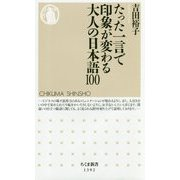 たった一言で印象が変わる大人の日本語100(ちくま新書<1392>) [新書]