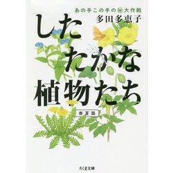 ヨドバシ.com - したたかな植物たち-あの手この手のマル秘大作戦 【春 ...