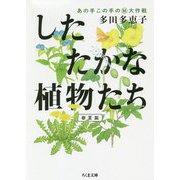 したたかな植物たち-あの手この手のマル秘大作戦 【春夏篇】(ちくま文庫<た-91-1>) [文庫]