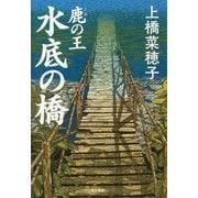 鹿の王 水底の橋 [単行本]