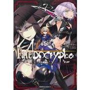 Fate/Apocrypha 7(角川コミックス・エース) [コミック]