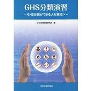 GHS分類演習--GHS分類ができる人材育成へ- [単行本]