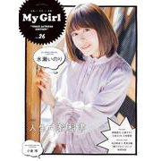 My Girl vol.26 VOICE ACTRESS EDITION(カドカワエンタメムック) [ムックその他]