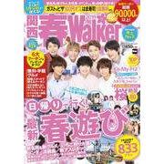 関西春Walker 2019 ウォーカームック(ウォーカームック) [ムックその他]