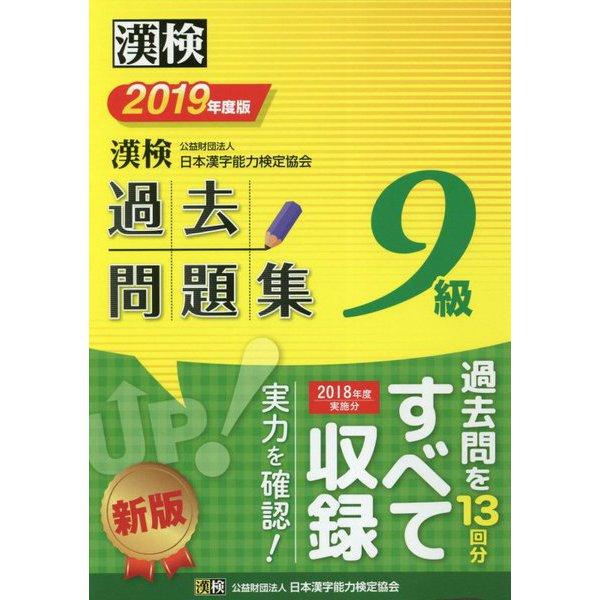 漢検 9級 過去問題集 2019年度版 [単行本]
