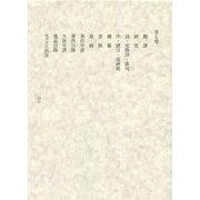 翻訳・雑纂(田岡嶺雲全集<第七巻>) [全集叢書]