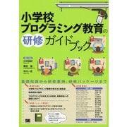 小学校プログラミング教育の研修ガイドブック [単行本]