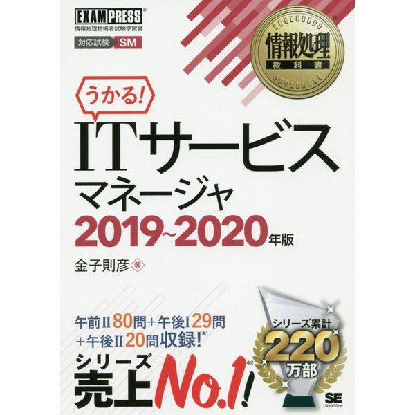 情報処理教科書 ITサービスマネージャ 2019~2020年版(EXAMPRESS-情報処理教科書) [単行本]