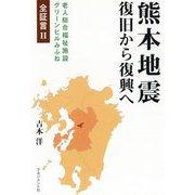 熊本地震 復旧から復興へ [単行本]