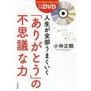 特別付録DVD 人生が全部うまくいく「ありがとう」の不思議な力(単行本) [単行本]