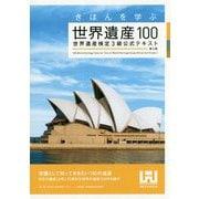 きほんを学ぶ世界遺産100 世界遺産検定3級公式テキスト<第2版>(世界遺産検定) [単行本]