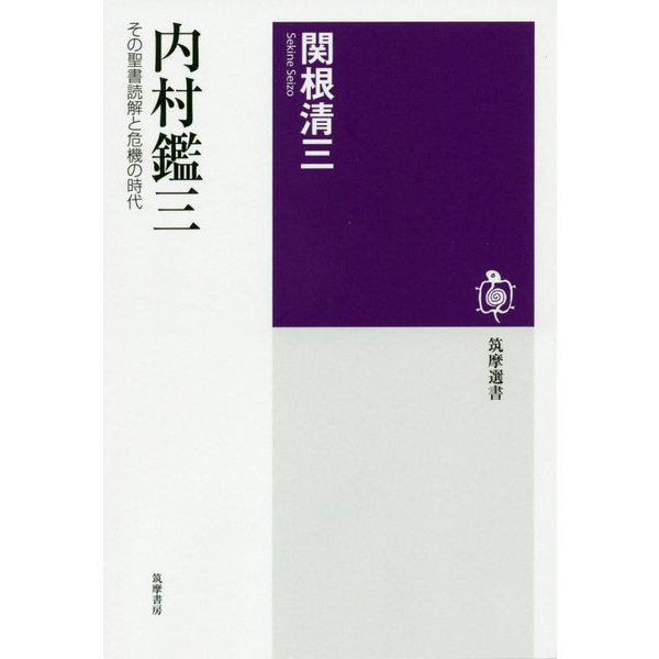 内村鑑三-その聖書読解と危機の時代(筑摩選書<0172>) [単行本]