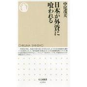 日本が外資に喰われる(ちくま新書<1394>) [新書]
