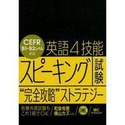 英語4技能スピーキング試験 完全攻略 ストラテジー-CEFR B1~B2レベル対応 [単行本]