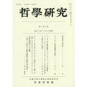 哲學研究〈第603號〉 [全集叢書]