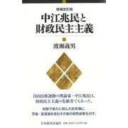 中江兆民と財政民主主義 増補改訂版 [単行本]