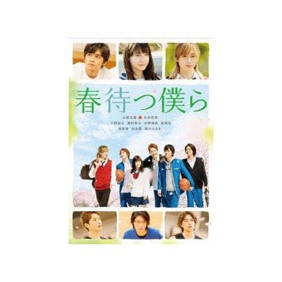 春待つ僕ら [DVD]