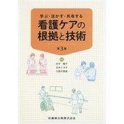 学ぶ・活かす・共有する 看護ケアの根拠と技術 第3版 [単行本]
