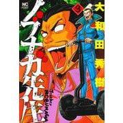 ノブナガ先生 3(ニチブンコミックス) [コミック]