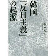 韓国「反日主義」の起源 [単行本]