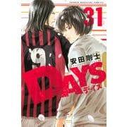 DAYS(31)(講談社コミックス) [コミック]